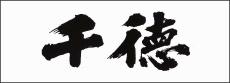 千徳酒造株式会社