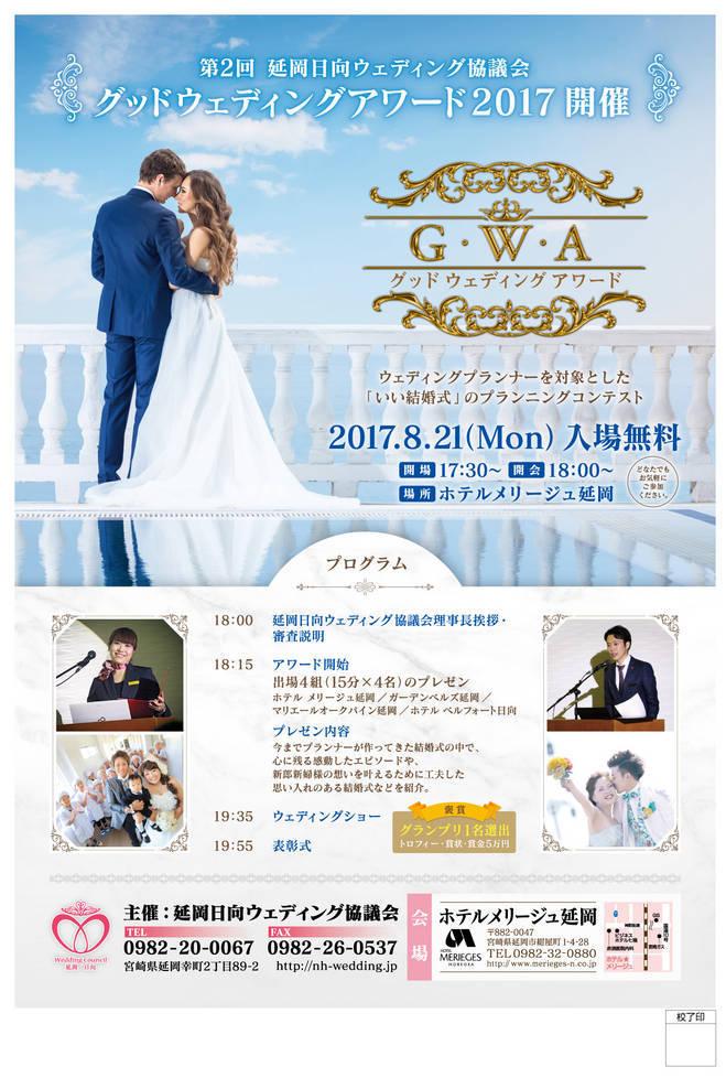 http://nh-wedding.jp/news/item/20170802121759-ec15bd02a24ad17fa3429e36cd974ee021711a2e.jpg