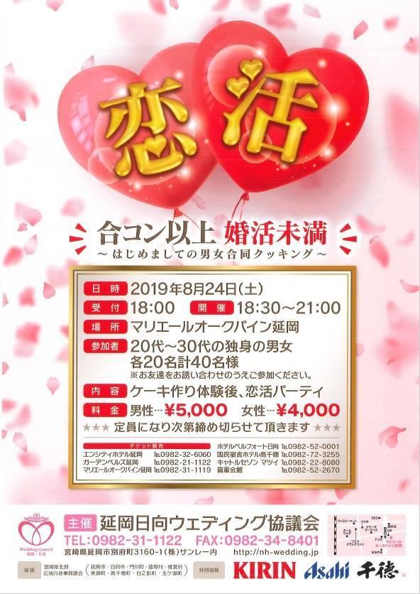 http://nh-wedding.jp/news/item/20190706102803-44ef11aca64b9caebf64ffdcc70524a501c7cc4a.jpg