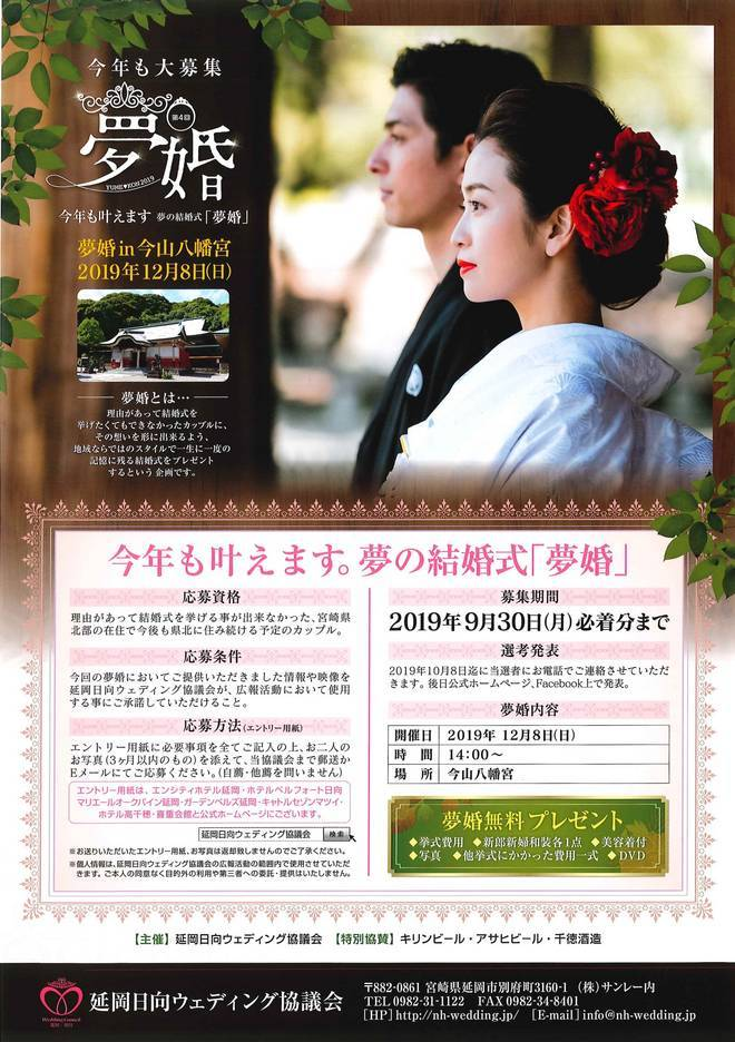 http://nh-wedding.jp/news/item/20190902172212-0b9522d01f7df7710337ad506342a1241a03a20b.jpg